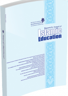 Quarterly Journal of Islamic Education